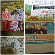 週刊女性で柿崎商会の広告が記載されました!