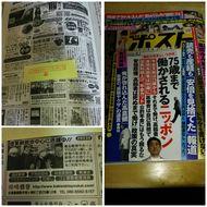 週刊ポストで柿崎商会の広告が記載されました!
